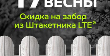 skidka 17%